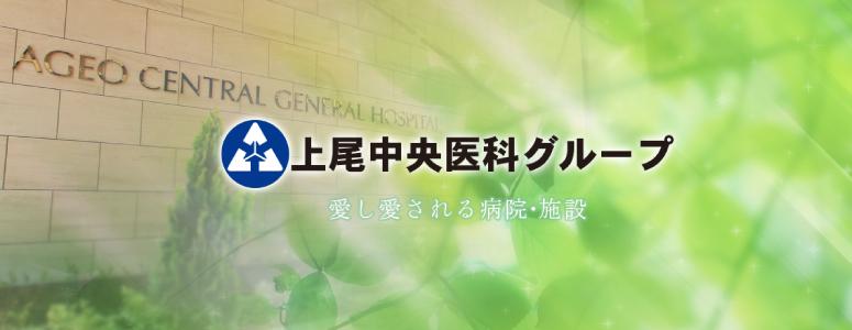 上尾中央医科グループ 愛し愛される病院・施設