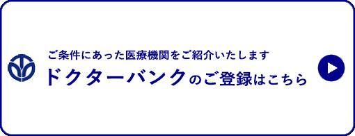 福井県ドクターバンクのご登録はこちら