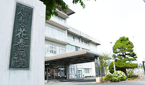 総合花巻病院