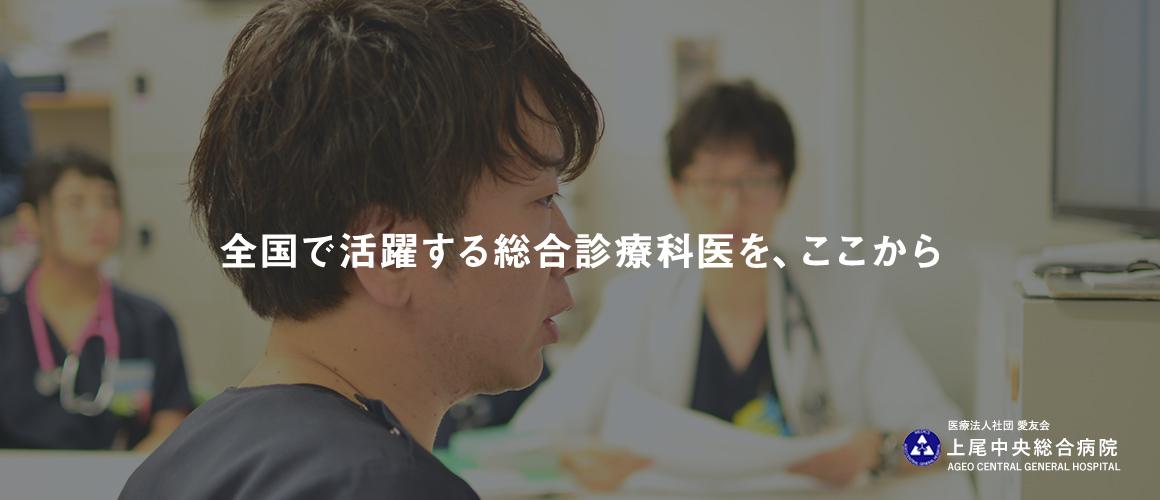 全国で活躍する総合診療科医を、ここから