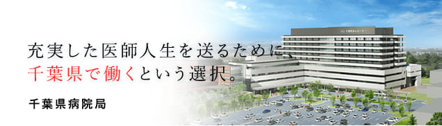 千葉県病院局