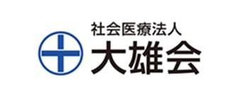 社会医療法人 大雄会 法人サイト