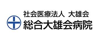 総合大雄会病院・大雄会第一病院・大雄会クリニック(愛知県一宮市)