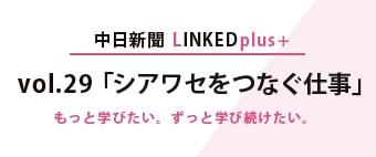 中日新聞リンクト 29号記事「総合大雄会病院(シアワセをつなぐ仕事)」