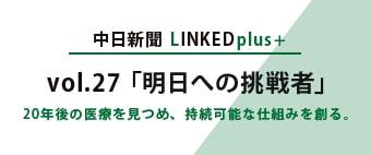 中日新聞リンクト 27号記事「社会医療法人 大雄会(明日への挑戦者)」
