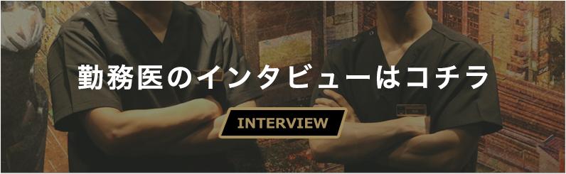 Doctors Interview