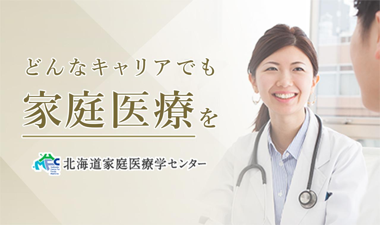 北海道家庭医療学センターKV