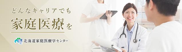 北海道家庭医療学センター