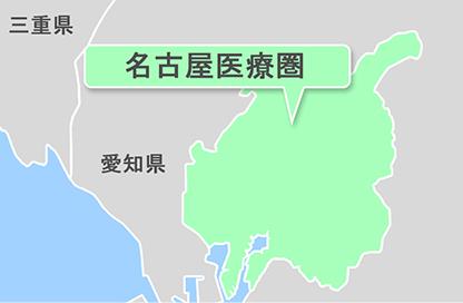 名古屋医療圏