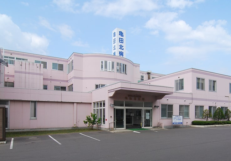 亀田北病院