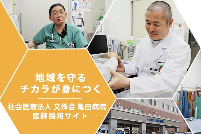 地域を守るチカラが身に付く。医療法人亀田病院 医師採用サイト