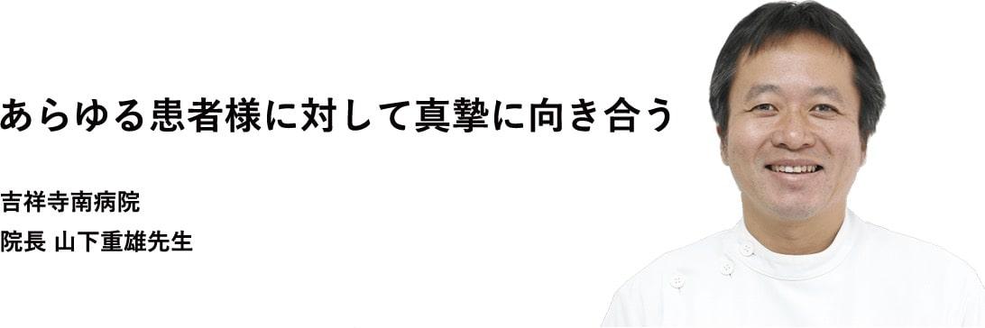 あらゆる患者様に対して真摯に向き合う 吉祥寺南病院 院長 山下重雄先生