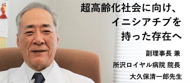 超高齢化社会に向け、イニシアチブを持った存在へ 所沢ロイヤル病院 院長 大久保清一郎先生