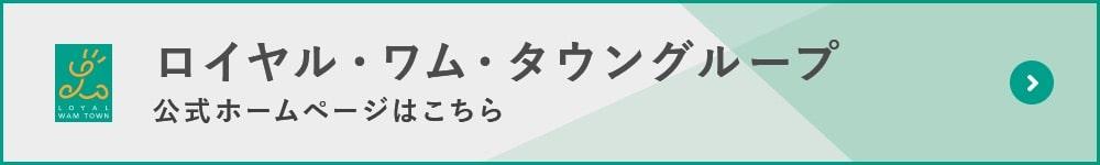 所沢ロイヤルワムタウン 公式ホームページ
