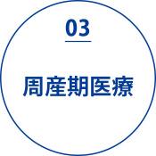 03 周産期医療