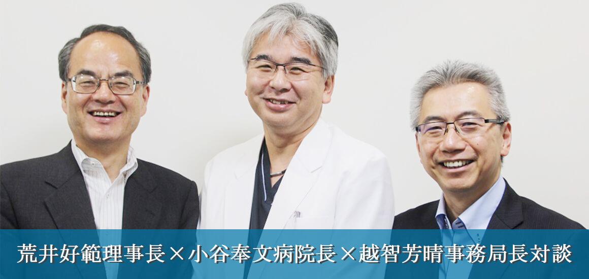 荒井好範理事長×小谷奉文病院長×越智芳晴事務局長 対談
