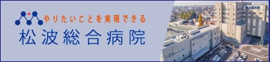 松波総合病院 医師採用について