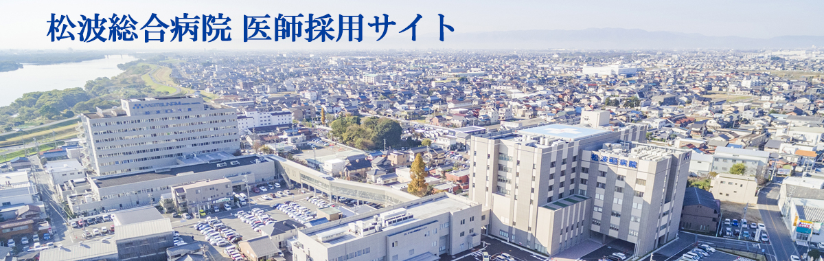 松波総合病院