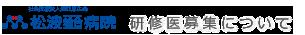 松波総合病院【研修募集について】