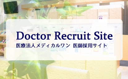 Doctor Recruit Site 医療法人メディカルワン 医師採用サイト