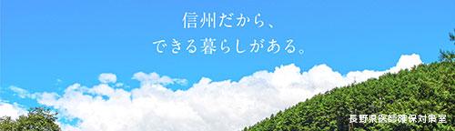 長野県ドクターバンク