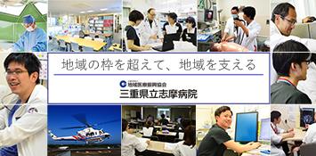 三重県立志摩病院キービジュアル