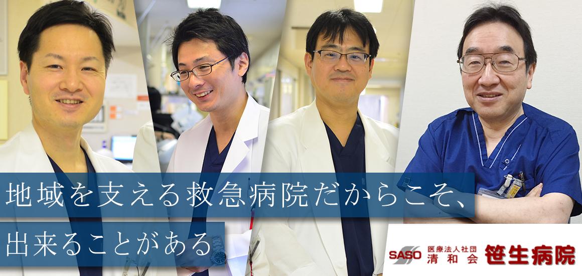 笹生病院KV