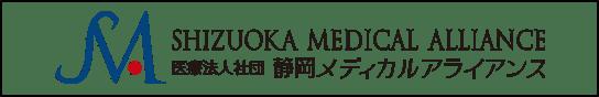 静岡メディカルアライアンス
