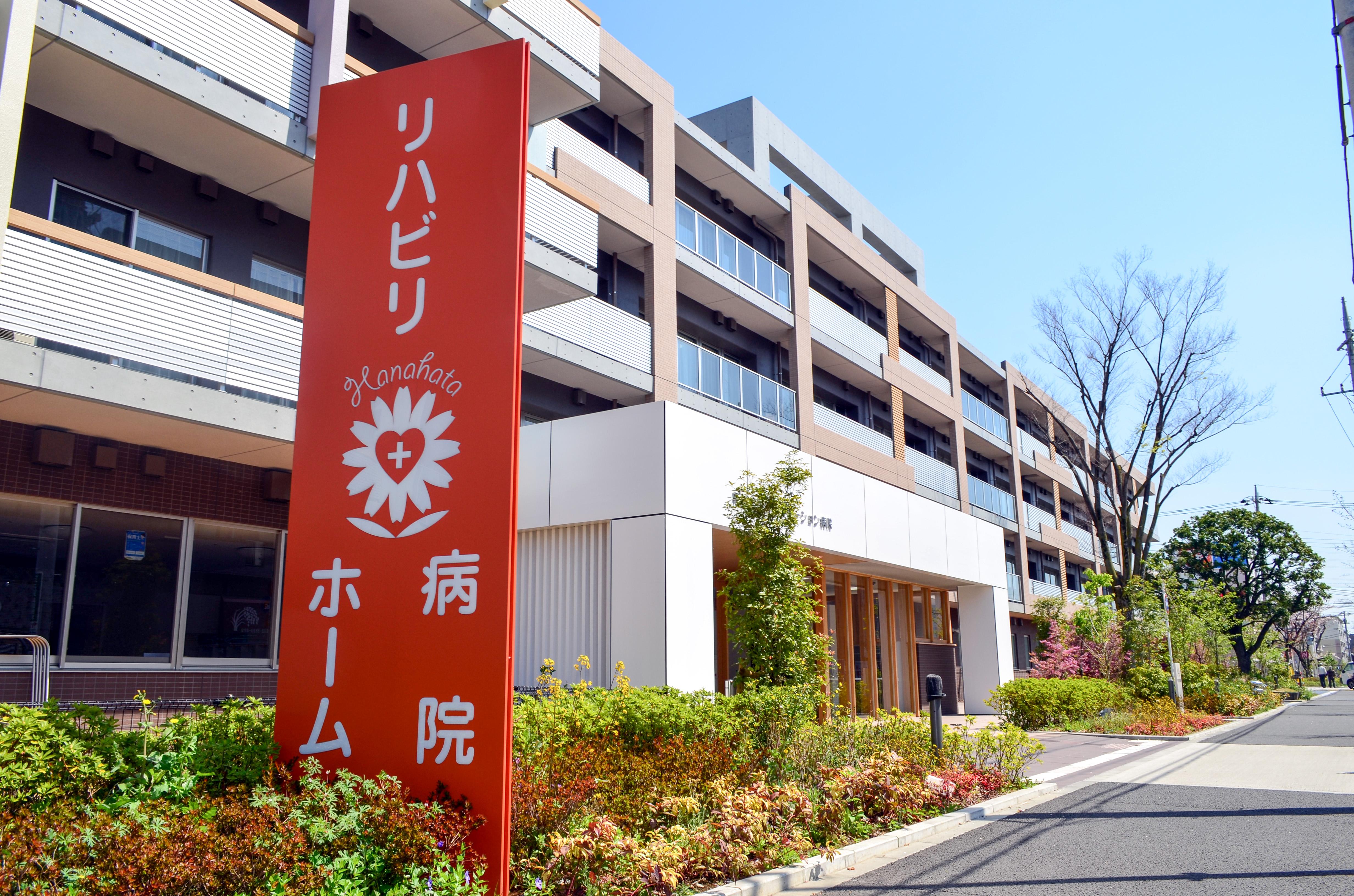 イメージ:花はたリハビリテーション病院