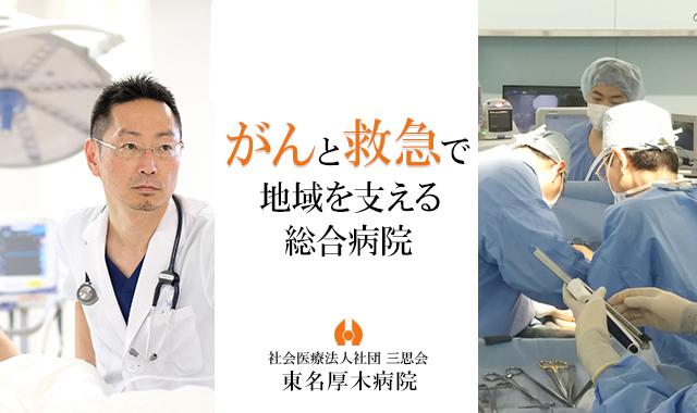 がんと救急で地域をさせる総合病院