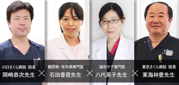 女性医師・院長対談KV_PC