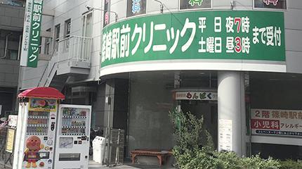 篠崎駅前にこにこクリニック