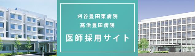 刈谷豊田総合病院高浜分院