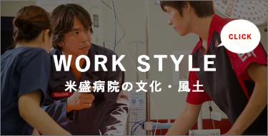 WORK STYLE 米盛病院の文化・風土